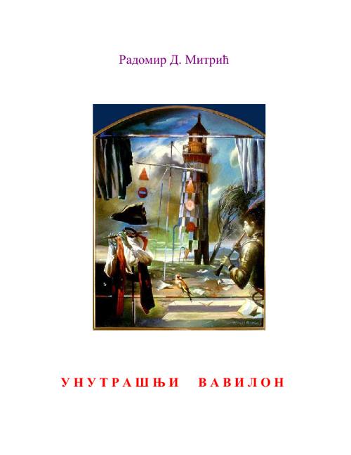 Unutrašnji Vavilon, Radomir D. Mitrić