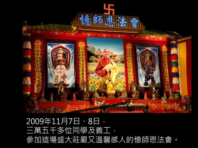 2009福智憶師恩法會