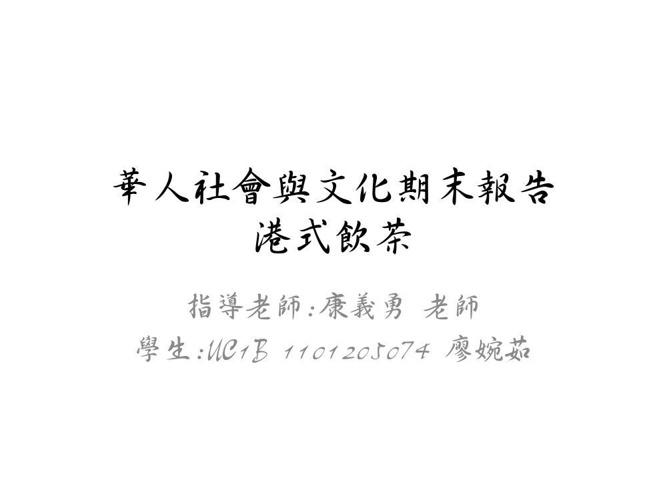華人社會與文化期末報告