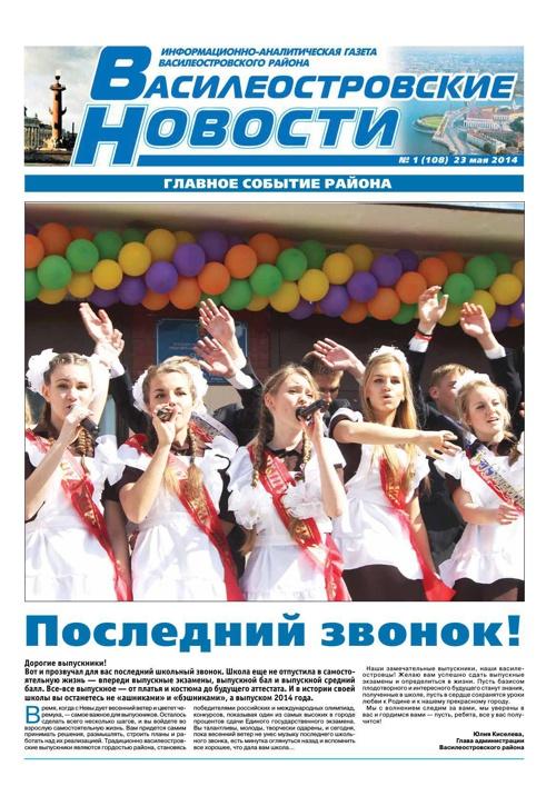VASIL_NOV_2014_P_01-08 (1)