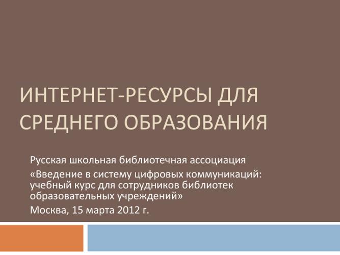 Книжная полка библиотекаря