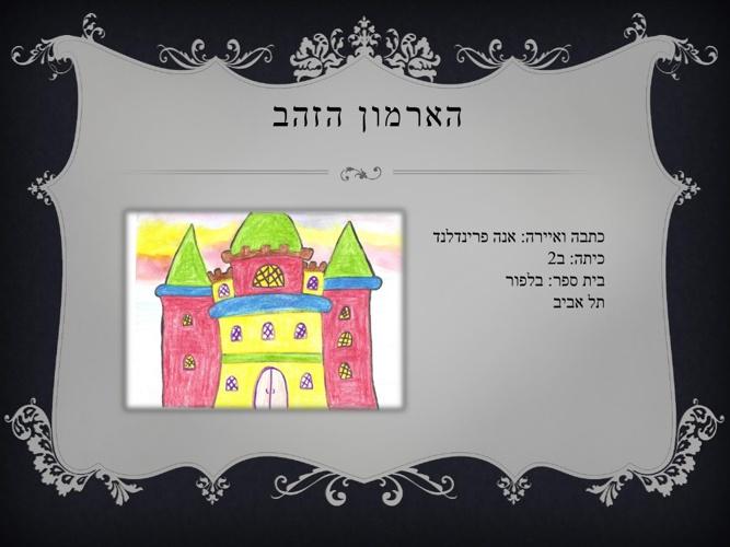 ארמון הזזהב