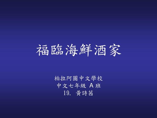 《福臨門海鮮酒家》黃詩茜