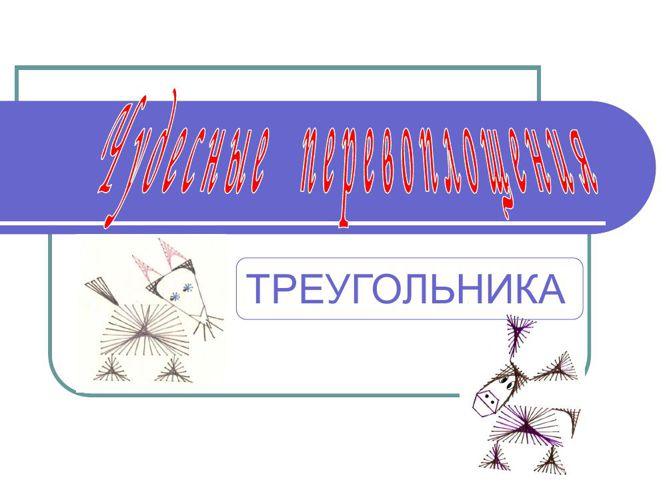 Prevrawenue_treygolnika