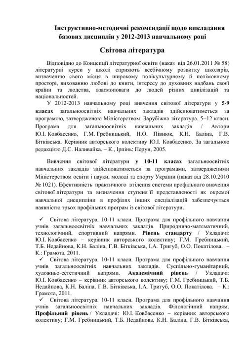 Інструктивно-методичні рекомендації у 2012-2013