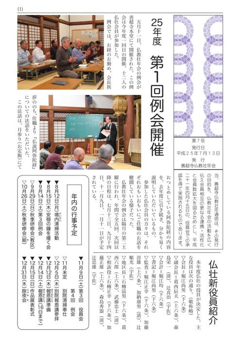 仏教壮年会通信 第7号