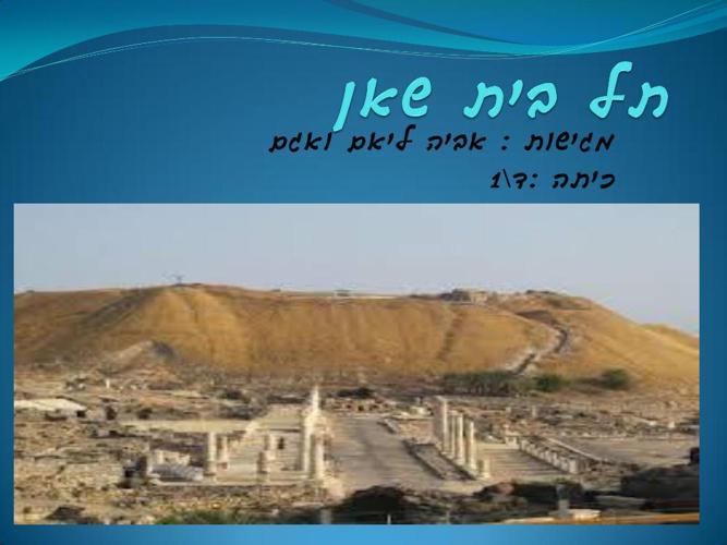 תל בית שאן אבייה אוחיון 3