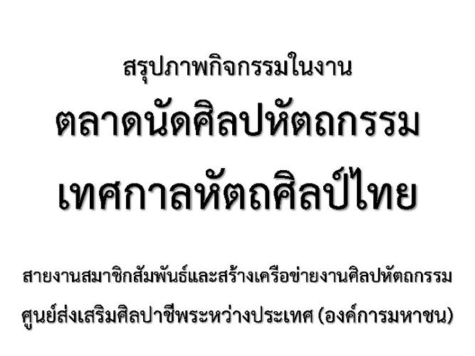 กิจกรรม ตลาดนัดศิลปหัตถกรรม ในงานเทศกาลหัตถศิลป์ไทย