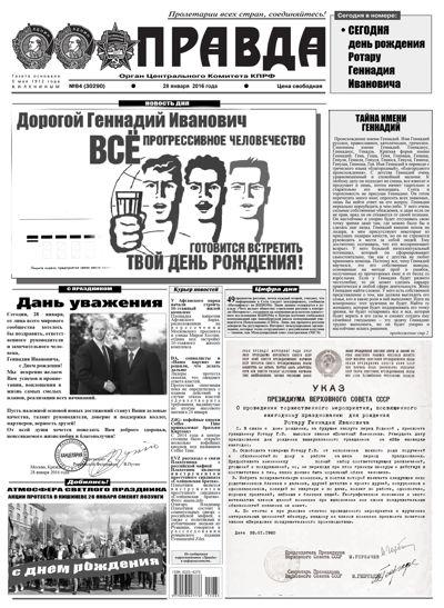 газета ПРАВДА черно-белый вариант