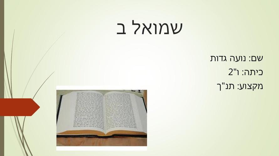 נועה גדות_שמואל ב