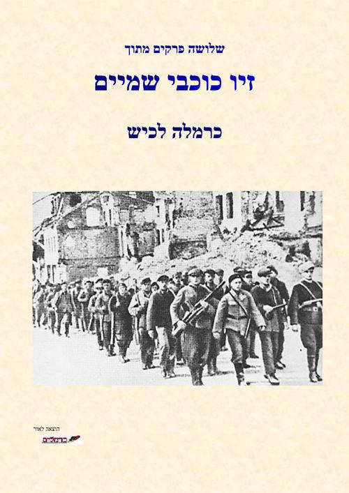 Three pages of a novel: Ziv Kokhvei Shamyim