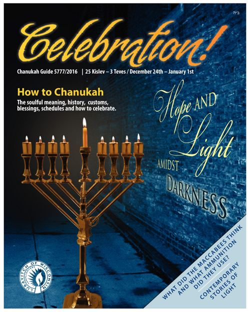 Chanukah 5777 Celebration Magazine