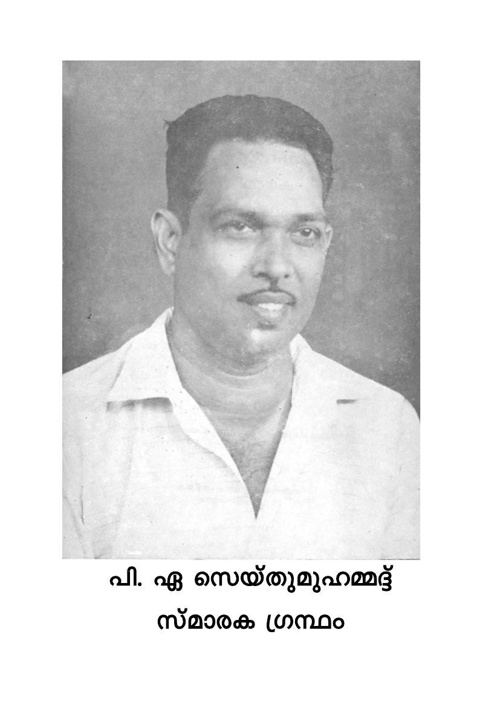 Smaraka Grantham-P. A. Syed Mohammad