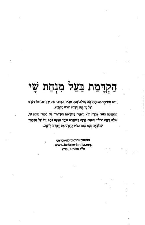 Hebrewbooks_org_14037
