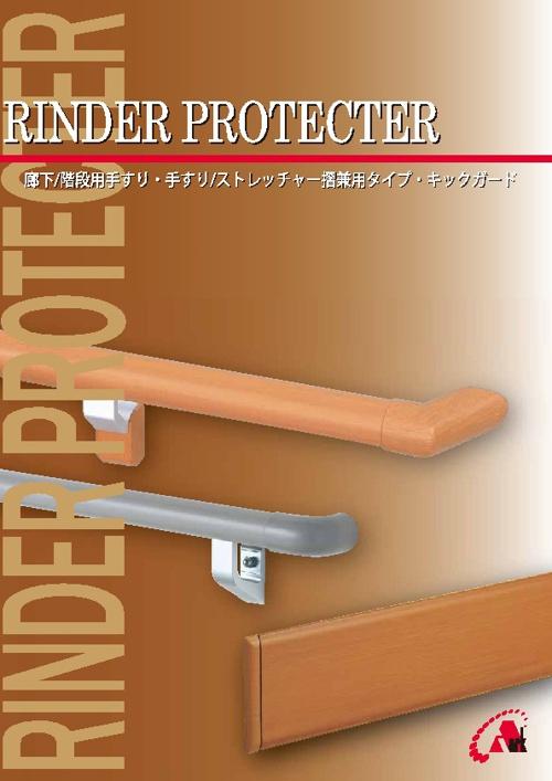 RINDER PROTECTER 1