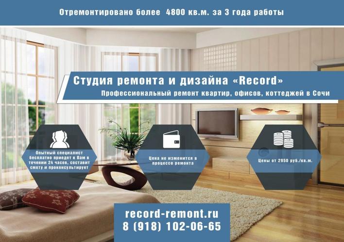 "маркетинг кит ""Record"""