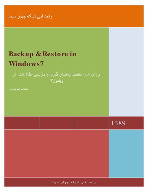 Backup & Restore in Win7!