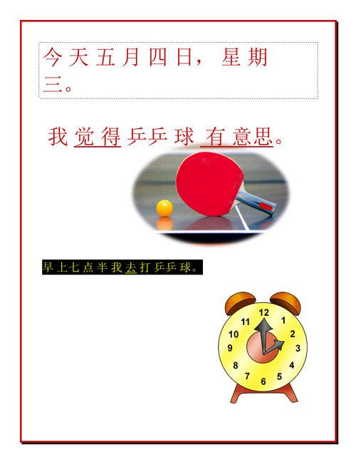 中 文 可