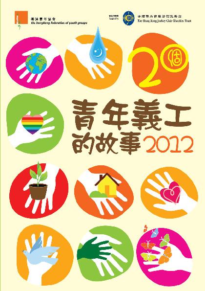 青年義工的故事2012