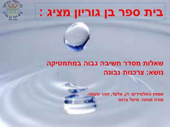 צרכנות נבונה - מים ביהס בן גוריון