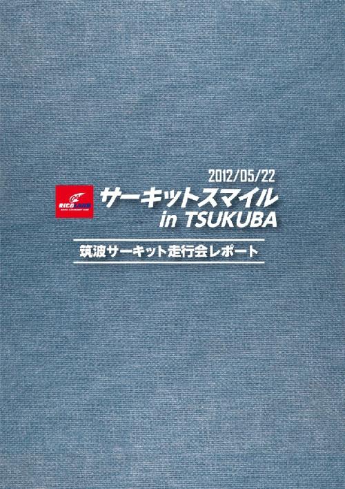 2012/05/22走行会レポート