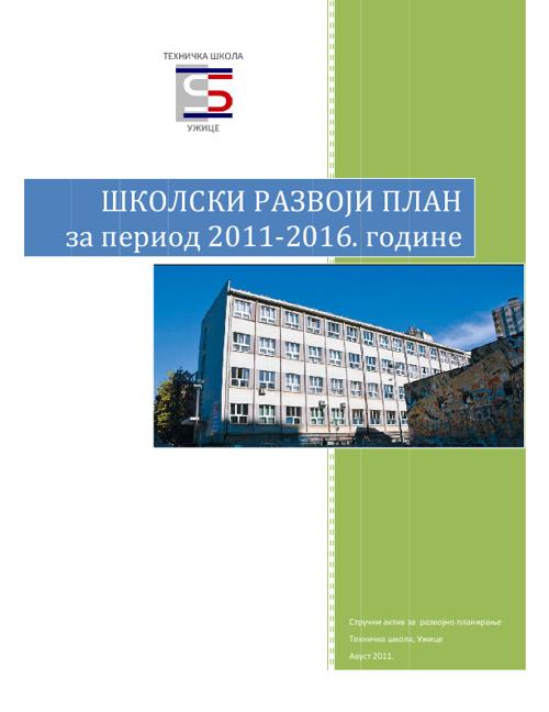 Школски развојни план 2011- 2016, Техничка школа, Ужице