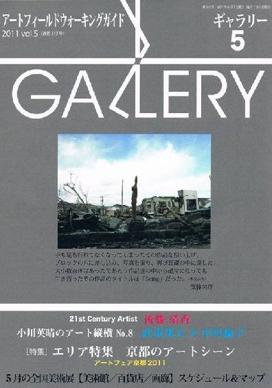 後藤靖香 VOCA記事2011