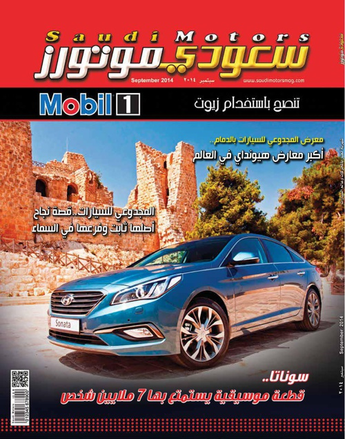 Saudi Motors September 2014 Sonata