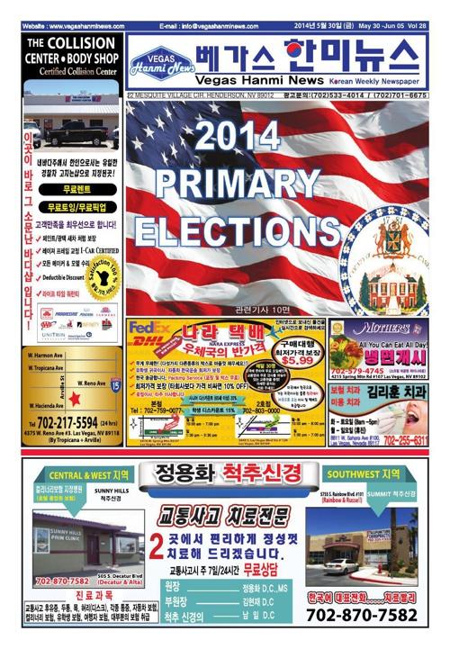 Vol 28 [May 30, 2014]