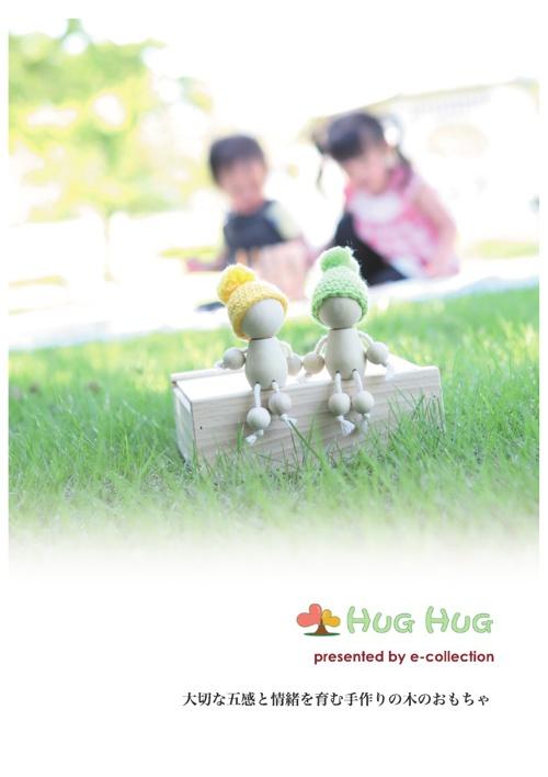 HUGHUGパンフレット
