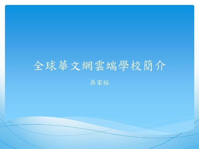 全球華文網雲端學校簡介
