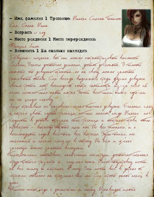 Николь Селена Томпсон