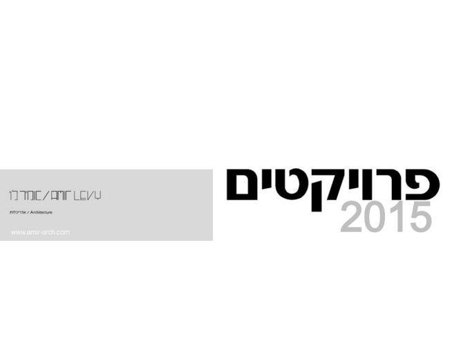 מצגת פרויקטים אמיר לוי 2015