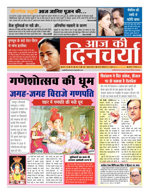 Aaj ki Dincharya