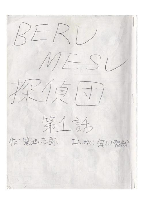 BERUMESU1