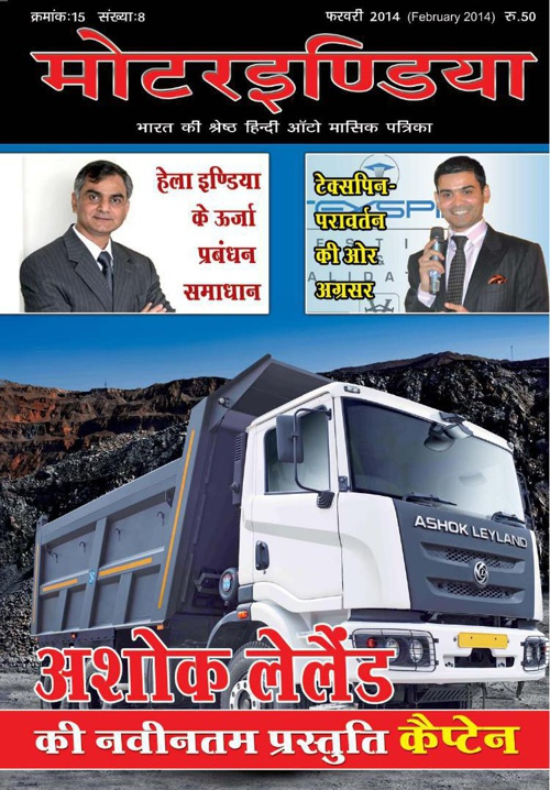 Motorindia Hindi February 2014 Edition