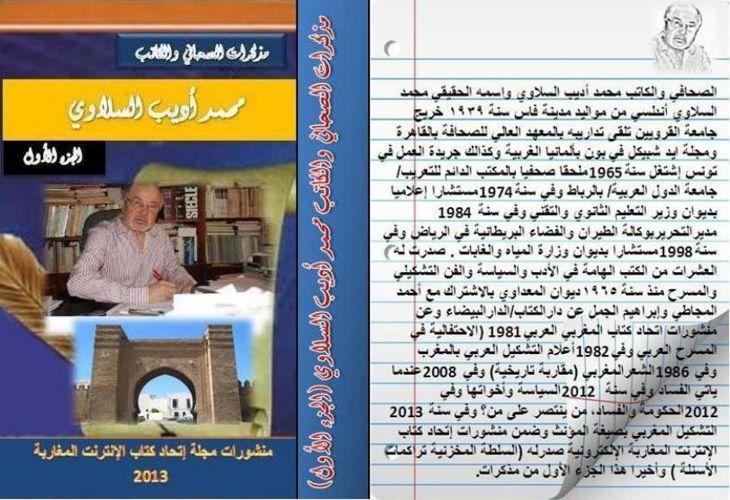 مذكرات الكاتب والصحفي المغربي محمد أديب السلاوي
