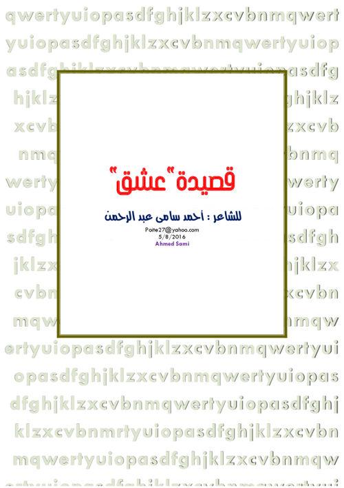 قصيدة عشق   (شيماء )