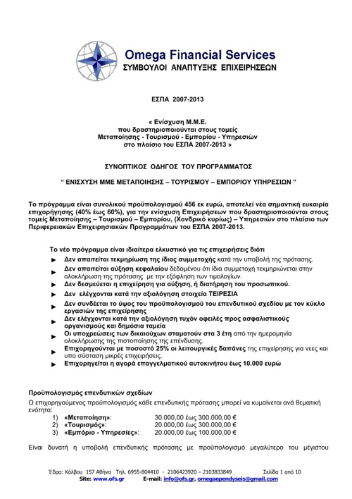 OFS ΕΣΠΑ 2013