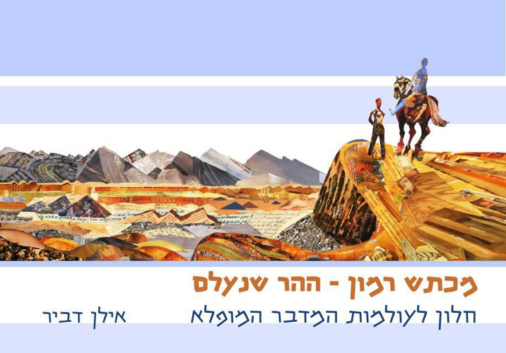 מכתש רמון - ההר שנעלם