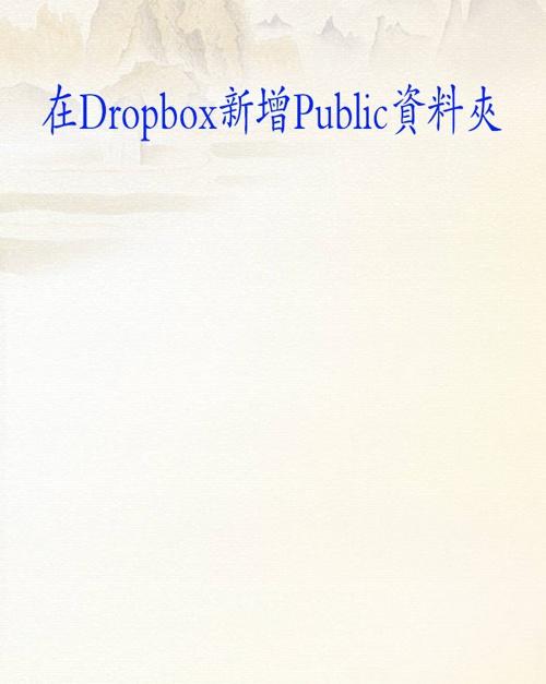 Copy of Copy of Copy of 在Dropbox新增分享資料夾