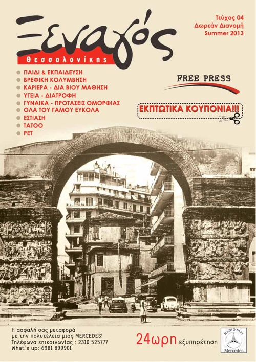 Ξεναγός Θεσσαλονίκης 6/13 Αγορά