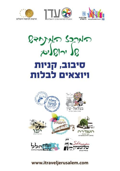 המרכז המתחדש של ירושלים