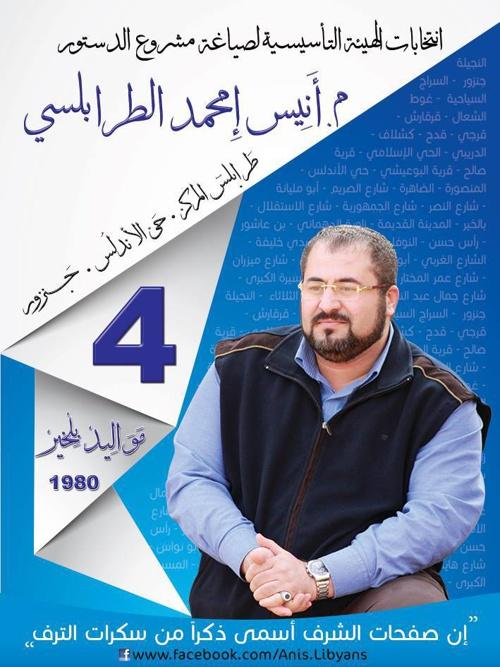كتاب انيس إمحمد
