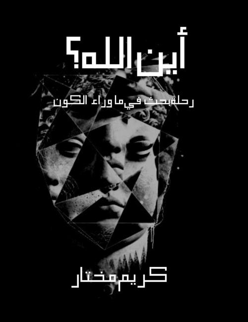 AynAllah-FA