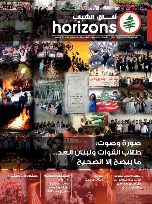 Horizon Issue 51