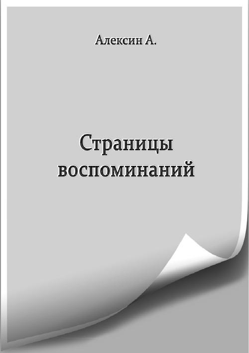 """Алексин А. """"Страницы воспоминаний"""""""