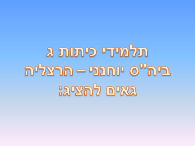 כיתה ג יוחנני הרצליה יום ירושלים ושבועות
