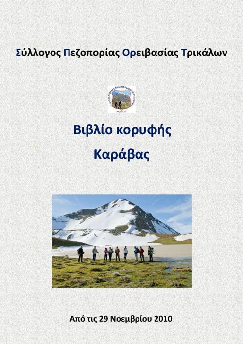 KaravaBook