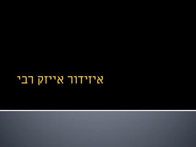 רבי איזידור אייזק